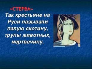 Так крестьяне на Руси называли палую скотину, трупы животных, мертвечину.