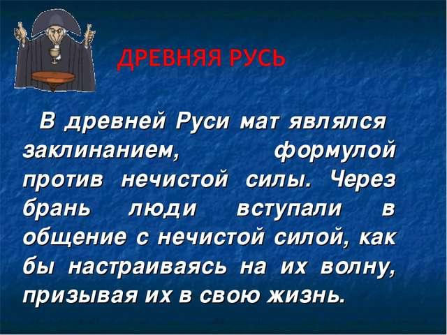В древней Руси мат являлся заклинанием, формулой против нечистой силы. Через...