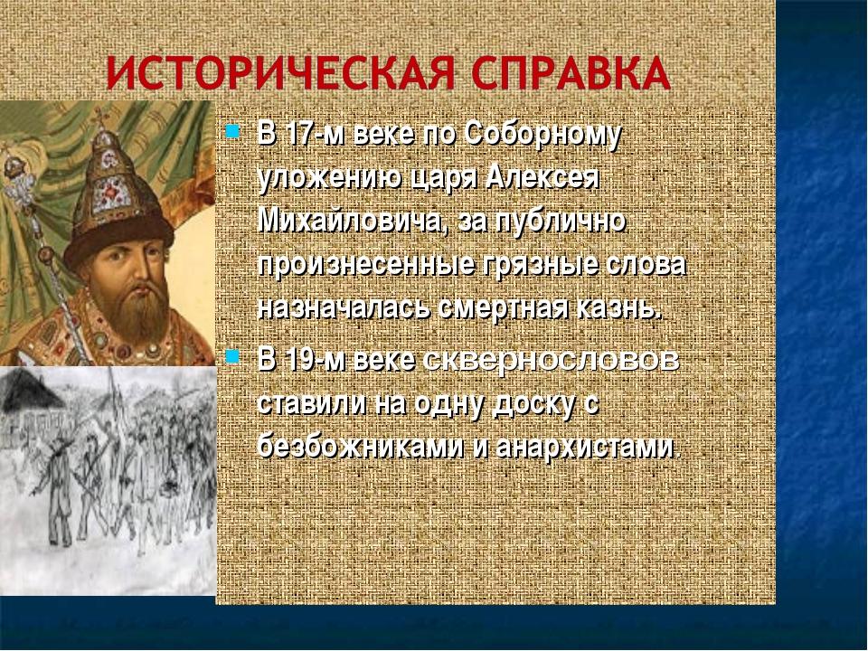 В 17-м веке по Соборному уложению царя Алексея Михайловича, за публично произ...