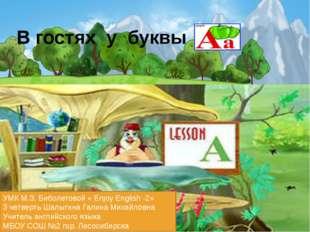 В гостях у буквы УМК М.З. Биболетовой « Enjoy English -2» 3 четверть Шалыгина