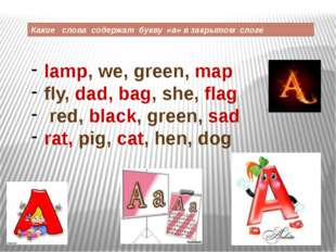 Какие слова содержат букву «а» в закрытом слоге lamp, we, green, map fly, da