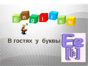 В гостях у буквы E n g l s i h http://aida.ucoz.ru