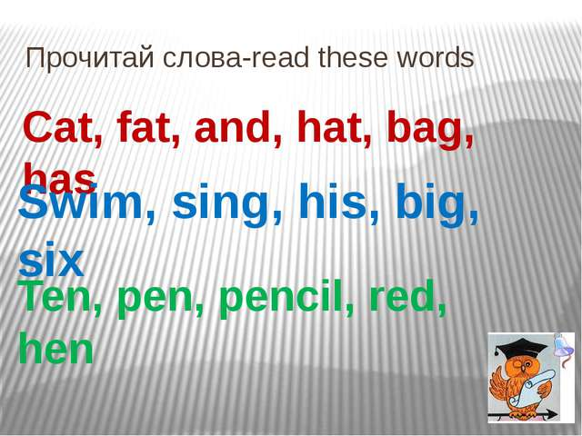 Прочитай слова-read these words Cat, fat, and, hat, bag, has Swim, sing, his,...