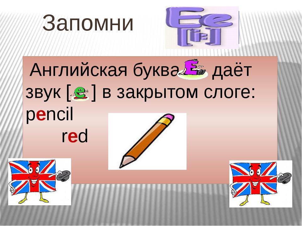 Запомни Английскaя буква - даёт звук[ ] в закрытом слоге: pencil red