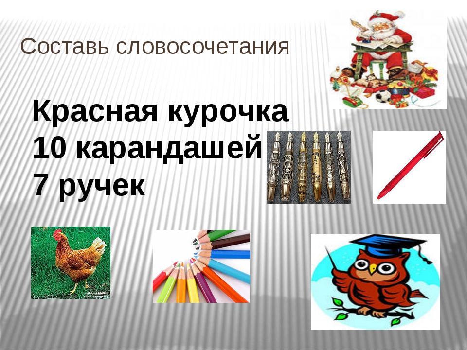 Составь словосочетания Красная курочка 10 карандашей 7 ручек