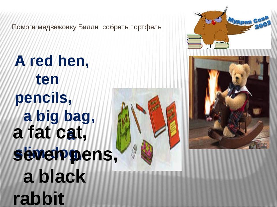 Помоги медвежонку Билли собрать портфель A red hen, ten pencils, a big bag, a...