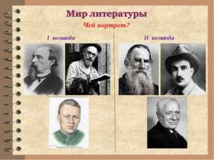 Чуковский Гайдар Чарушин Л. Толстой Чарушин Некрасов Чей портрет? I команда I