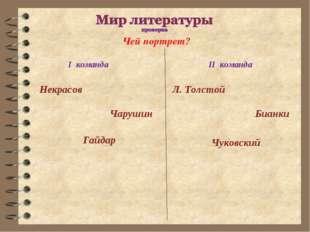 Чуковский Гайдар Бианки Л. Толстой Чарушин Некрасов Чей портрет? I команда II