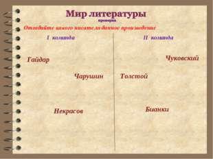 Бианки Некрасов Чуковский Толстой Чарушин Гайдар I команда II команда Отгадай