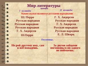 I команда II команда Какие сказки являются русскими народными: Ш. Перро Русск