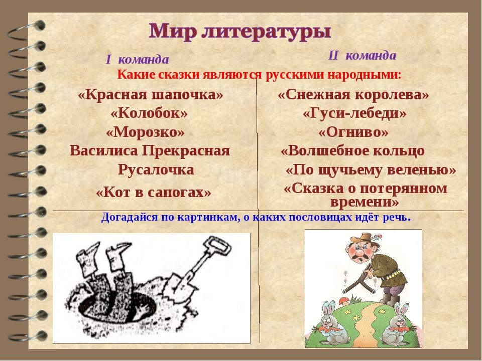 I команда II команда Какие сказки являются русскими народными: «Красная шапоч...