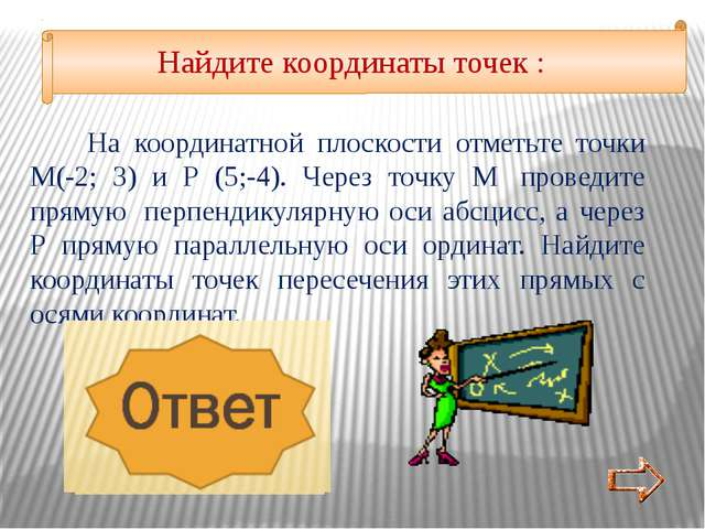 Найдите значение выражения: 3 · (-2) + (-3) · (-4) - (-5) ·7 41