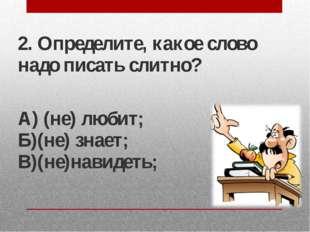 2. Какая буква самая молодая в русском алфавите? Известен ее создатель, у нее