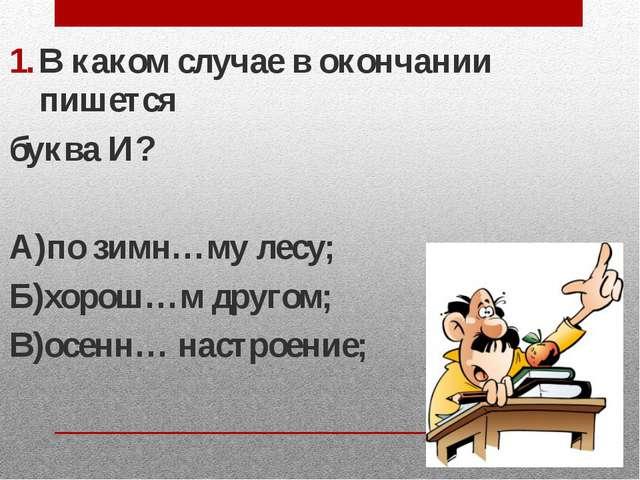 3. Найдите числительное, в котором ь пишется в середине А)девят(…) надцать; Б...