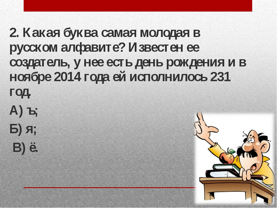 1. Помогите восстановить загадочную надпись: _До _ _ о по_ а _ о _ а _ь!