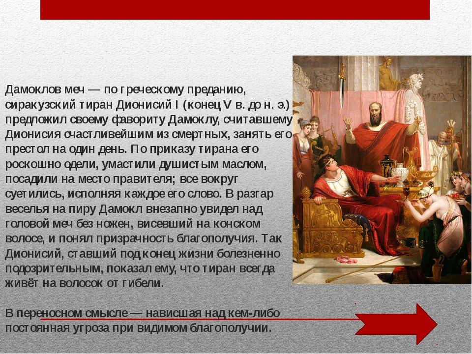 4. Это то, что указало путь-дорожку не только Ивану-царевичу, но и одному из...