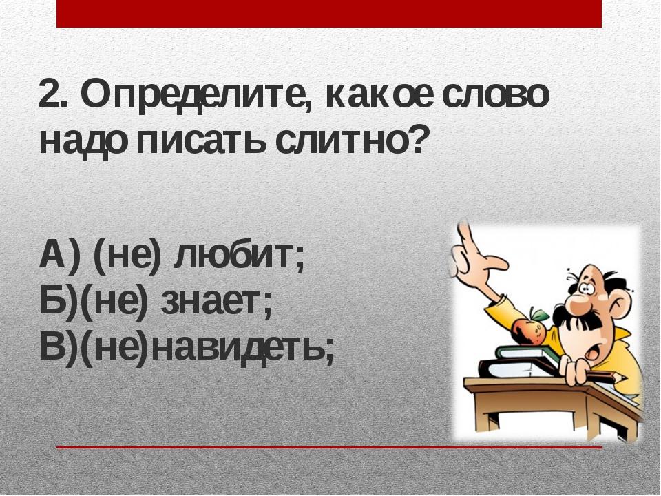 2. Какая буква самая молодая в русском алфавите? Известен ее создатель, у нее...