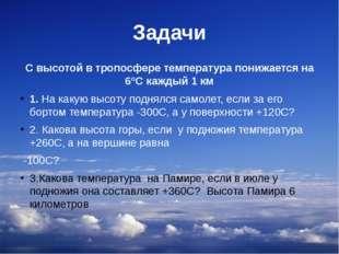 Задачи С высотой в тропосфере температура понижается на 6°С каждый 1 км 1. На