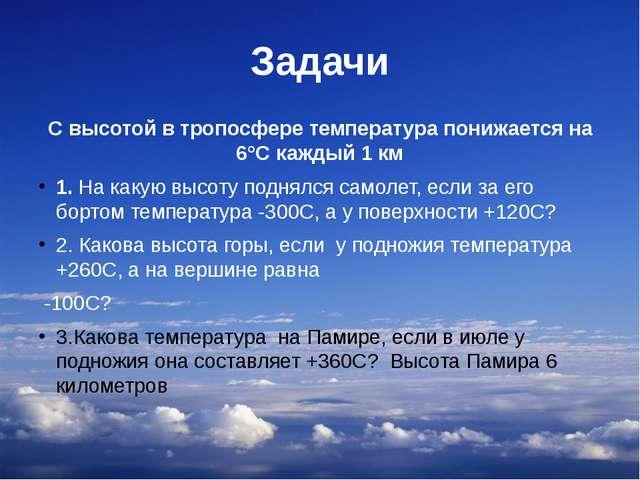 Задачи С высотой в тропосфере температура понижается на 6°С каждый 1 км 1. На...