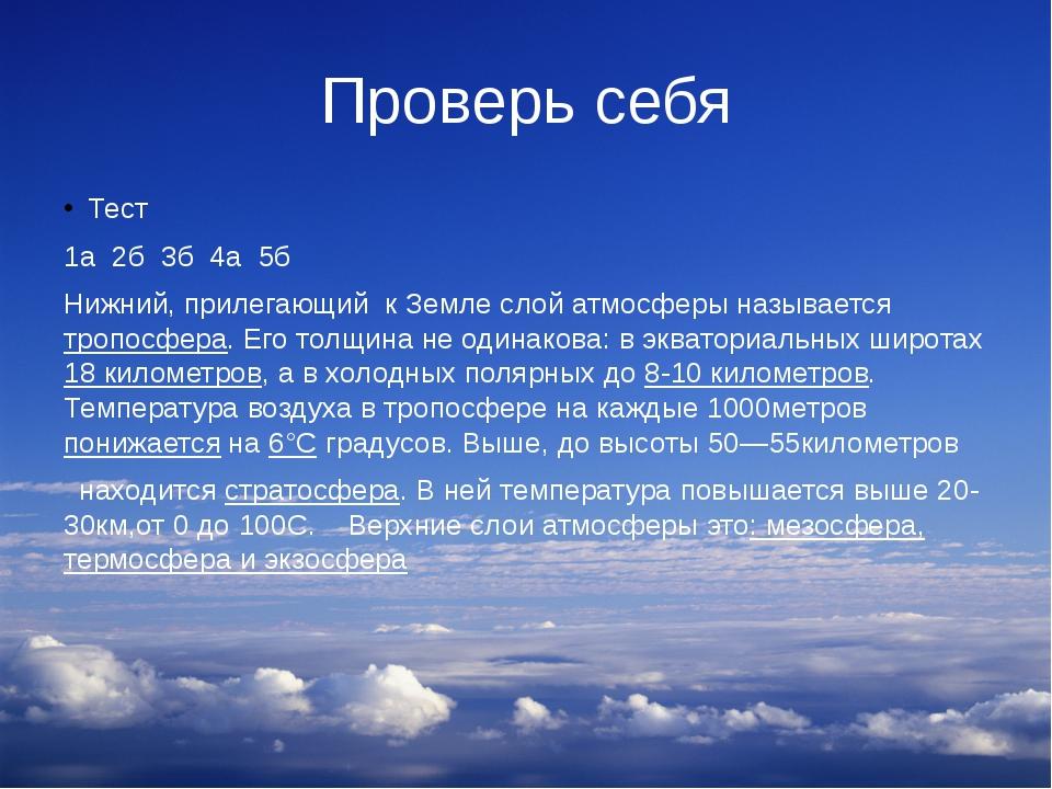 Проверь себя Тест 1а 2б 3б 4а 5б Нижний, прилегающий к Земле слой атмосферы н...