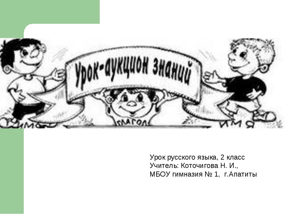 Урок русского языка, 2 класс Учитель: Коточигова Н. И., МБОУ гимназия № 1, г....