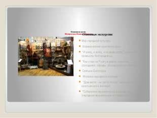 Основатель музея: Шатерникова Надежда Ивановна Основные экскурсии: Мир народ