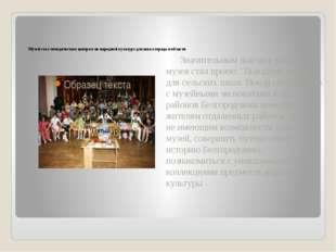 Музей стал методическим центром по народной культуре для школ города и облас