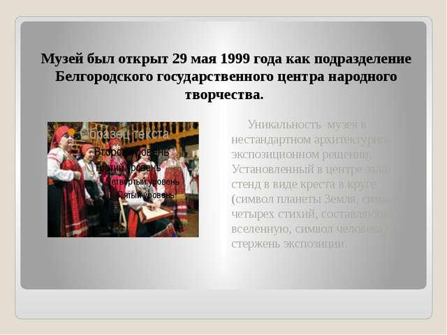 Музей был открыт 29 мая 1999 года как подразделение Белгородского государстве...