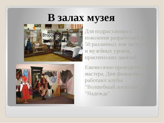В залах музея Для подрастающего поколения разработано более 50 различных тем...
