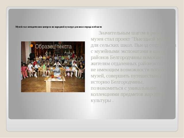Музей стал методическим центром по народной культуре для школ города и облас...