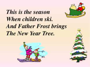 This is the season When children ski. And Father Frost brings The New Year Tr