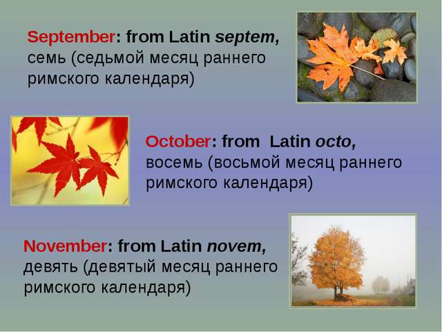 September: from Latin septem, семь (седьмой месяц раннего римского календаря)...