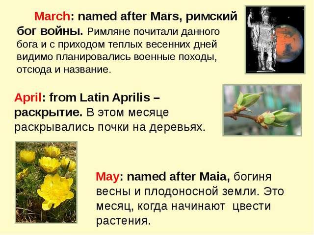 March: named after Mars, римский бог войны. Римляне почитали данного бога и...