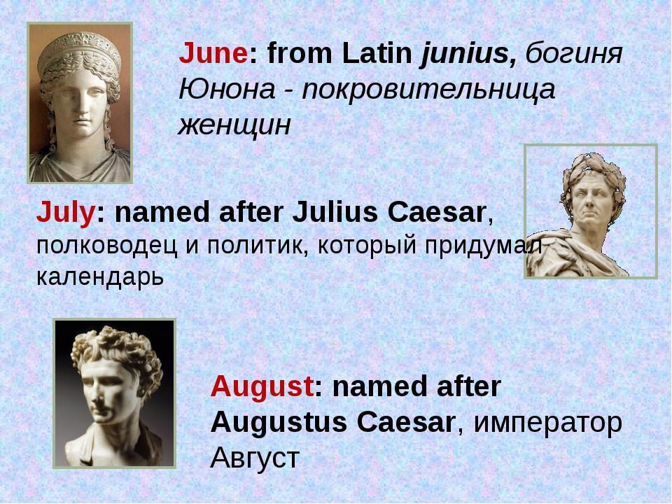 June: from Latin junius, богиня Юнона - покровительница женщин July: named af...