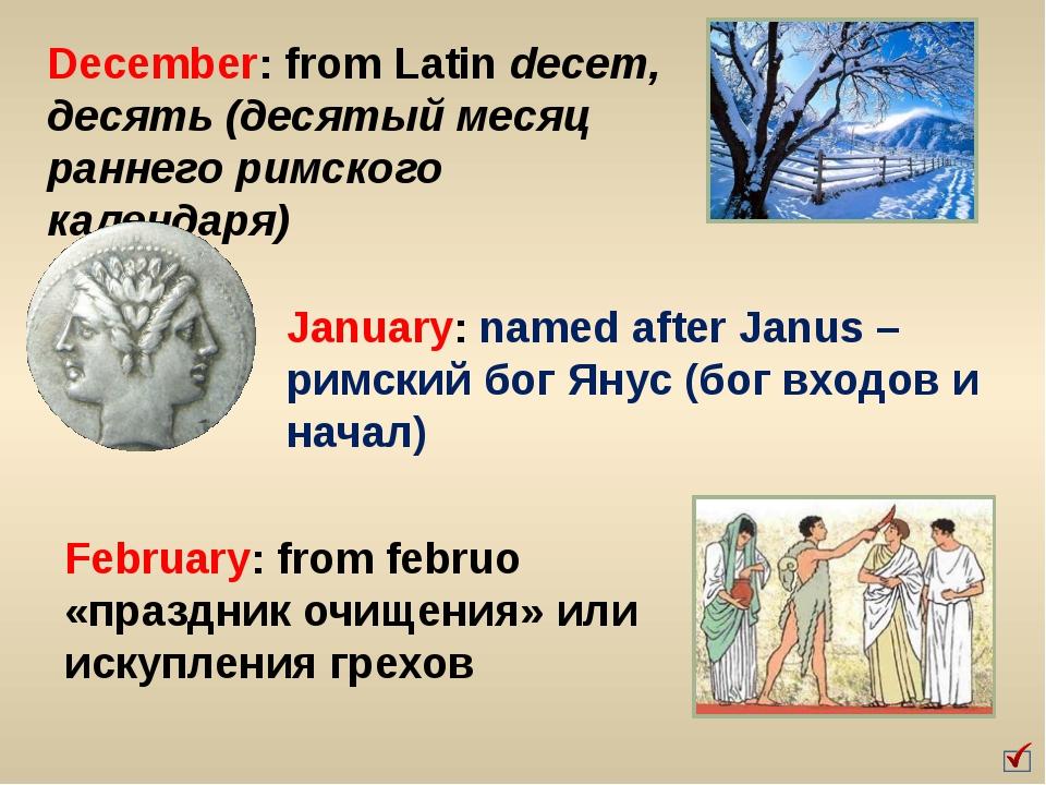 December: from Latin decem, десять (десятый месяц раннего римского календаря)...