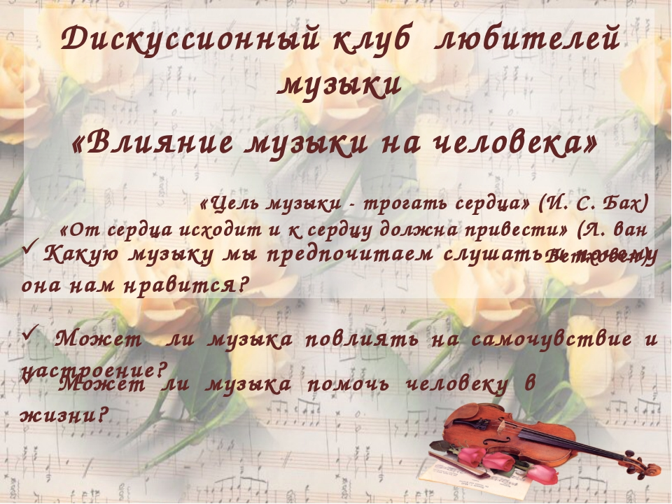 Дискуссионный клуб любителей музыки «Влияние музыки на человека» «Цель музыки...