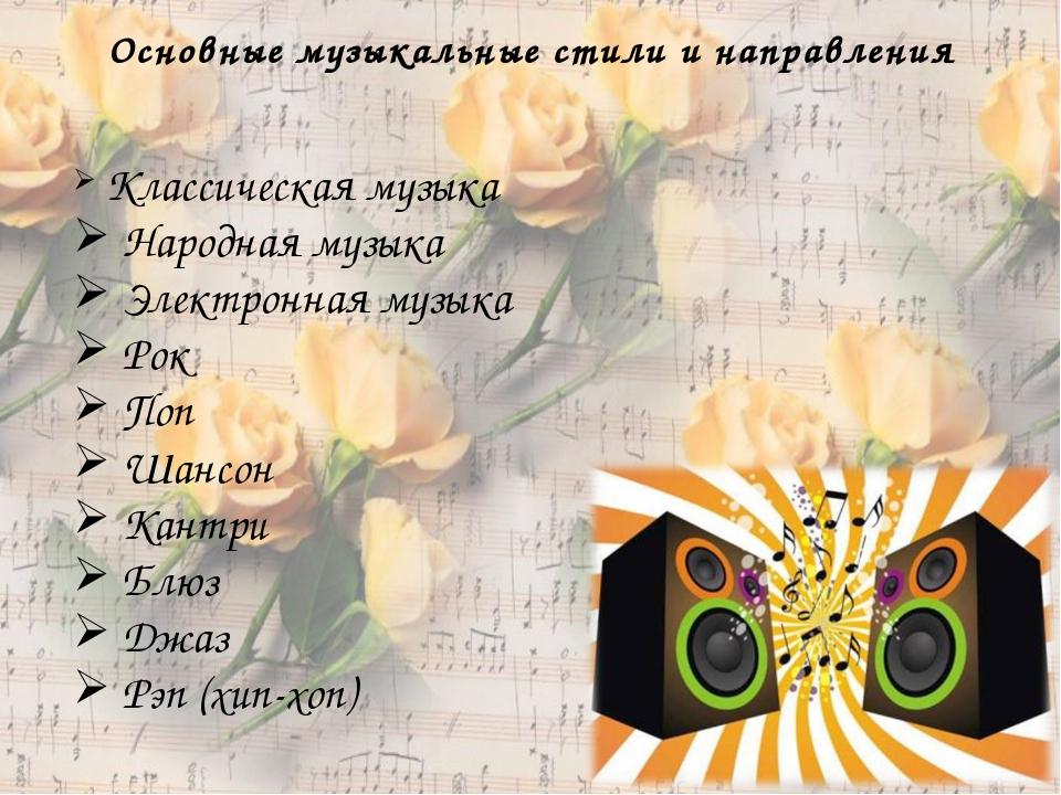 Основные музыкальные стили и направления Классическая музыка Народная музыка...