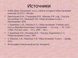 Источники Кобба Денис Валерьевич, к.и.н., учитель истории и обществознания ги