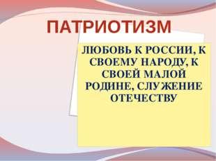 ЛЮБОВЬ К РОССИИ, К СВОЕМУ НАРОДУ, К СВОЕЙ МАЛОЙ РОДИНЕ, СЛУЖЕНИЕ ОТЕЧЕСТВУ ПА