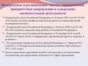 Федеральный закон Российской Федерации от 24 июня 1999 года № 120-ФЗ «Об осно