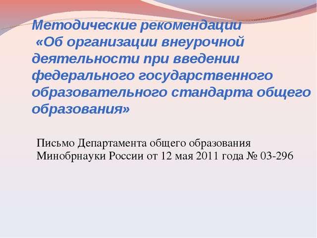Письмо Департамента общего образования Минобрнауки России от 12 мая 2011 год...
