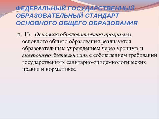 п. 13. Основная образовательная программа основного общего образования реализ...
