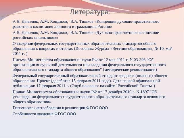 Литература: А.Я. Данилюк, А.М. Кондаков, В.А. Тишков «Концепция духовно-нравс...