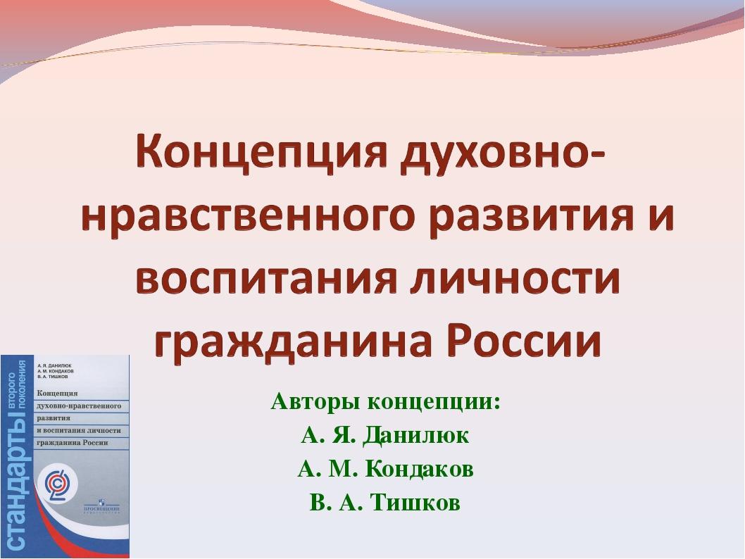 Авторы концепции: А. Я. Данилюк А. М. Кондаков В. А. Тишков