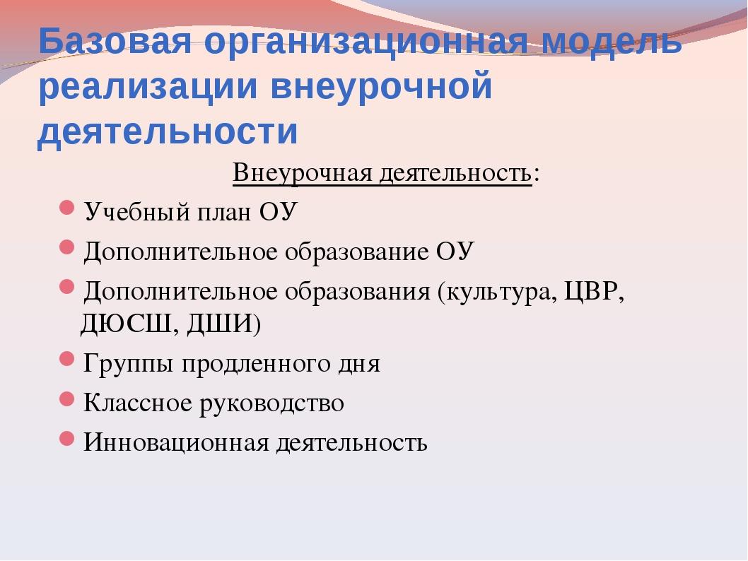 Базовая организационная модель реализации внеурочной деятельности Внеурочная...