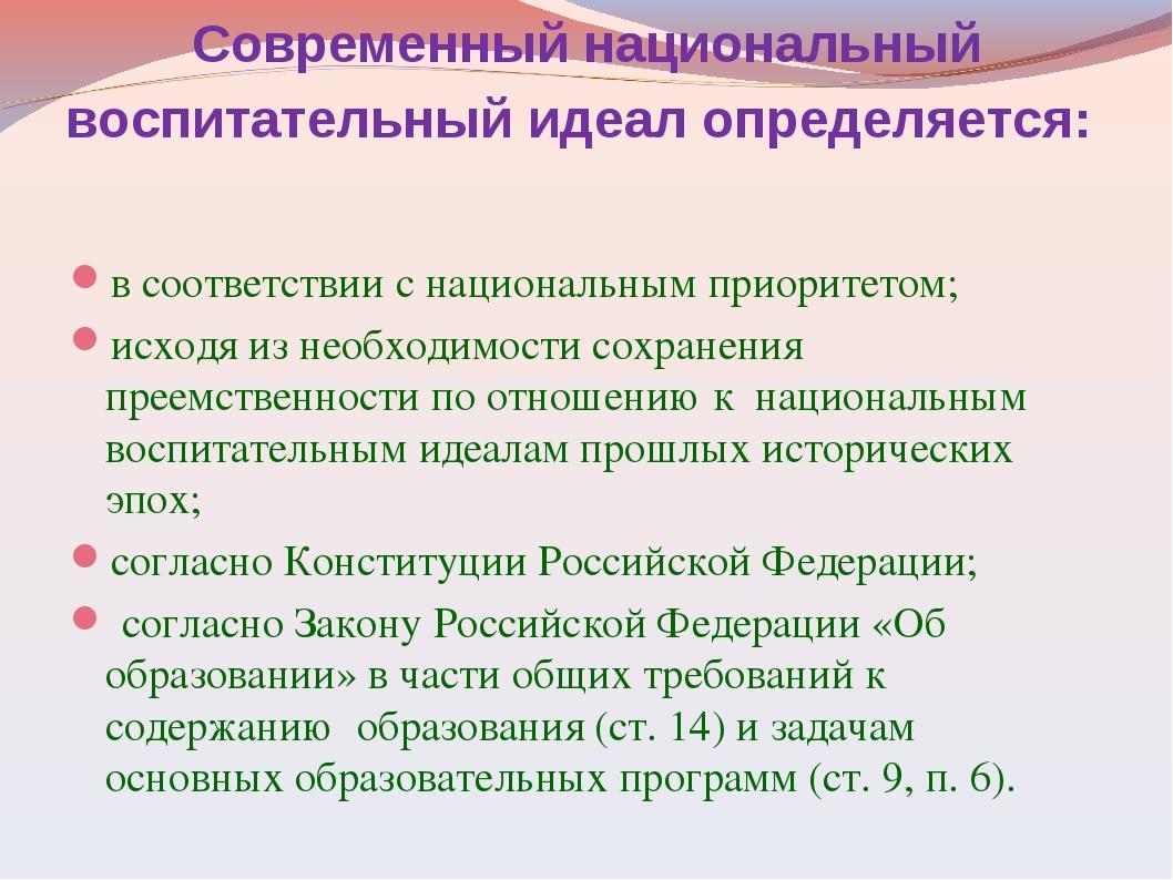 Современный национальный воспитательный идеал определяется: в соответствии с...