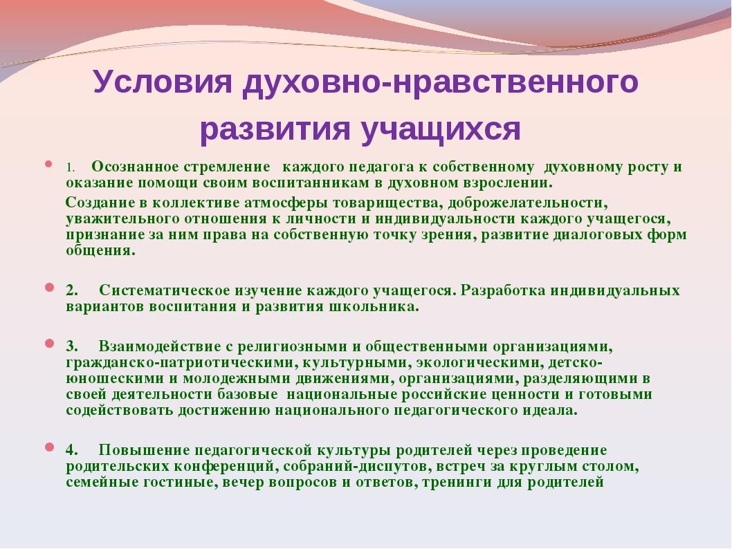 Условия духовно-нравственного развития учащихся 1. Осознанное стремление...