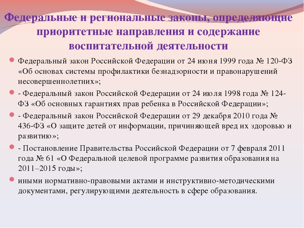 Федеральный закон Российской Федерации от 24 июня 1999 года № 120-ФЗ «Об осно...