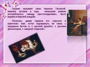 Пушкин называет свою героиню Татьяной, именем, которое в годы написания роман