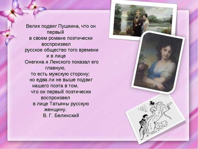 Велик подвиг Пушкина, что он первый в своем романе поэтически воспроизвел ру...